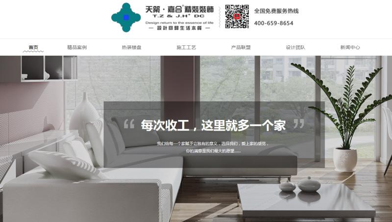 天津网站优化技巧:如何快速撰写网站优化方案